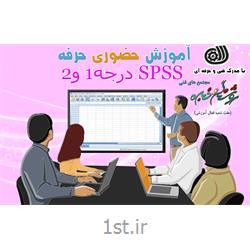 آموزش حضوری SPSS درجه 1 و 2