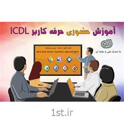 آموزش حضوری حرفه کاربر ICDL