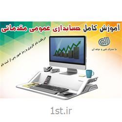 آموزش مجازی دوره حسابداری عمومی
