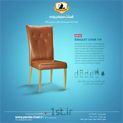 عکس صندلی هتلصندلی تشریفاتی هتل تالار رستوران کد 119