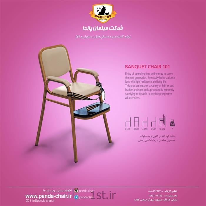 عکس صندلی کودک صندلی کودک پاندا کد 101