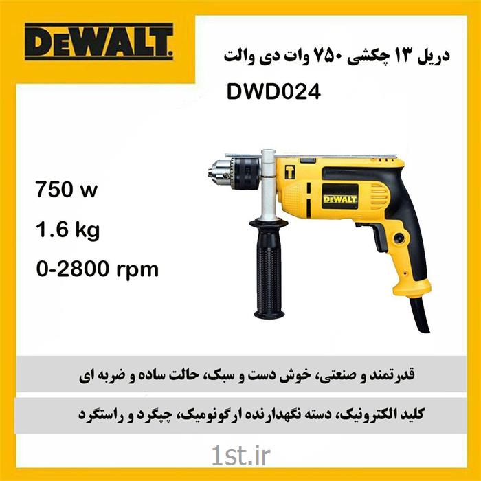 عکس ماشین آلات مته زنیدریل 13 چکشی 750 وات دیوالت مدل DWD024