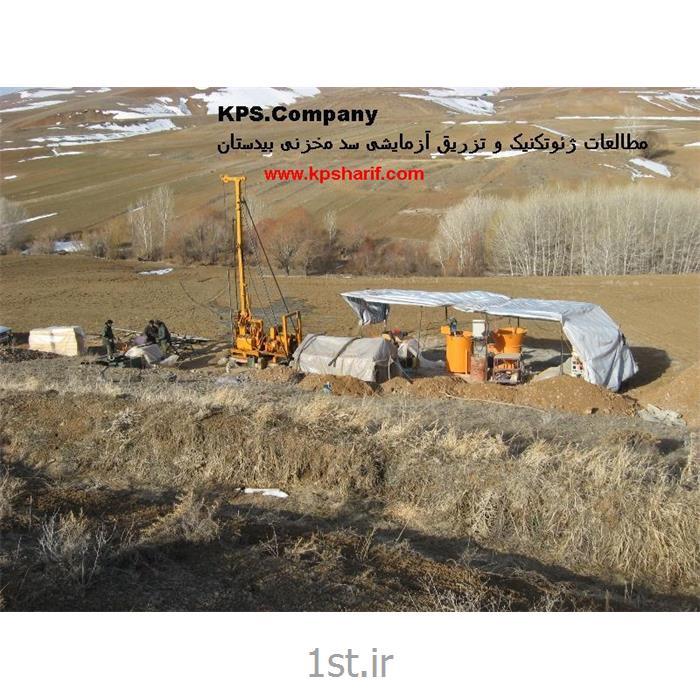 عکس سایر خدمات طراحیخدمات مهندسی ژئوتکنیک و زمین شناسی