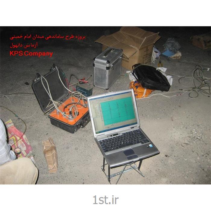 عکس سایر خدمات طراحیخدمات ژئوفیزیک