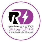لوگو شرکت راد الکتریک بین الملل