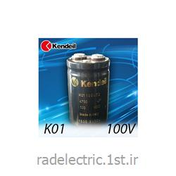 خازن 100 ولت مدل دی سی برند کندیل - 100v dc kendeil