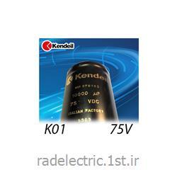 عکس خازن هاخازن 75 ولت مدل دی سی برند کندیل - 75v dc kendeil