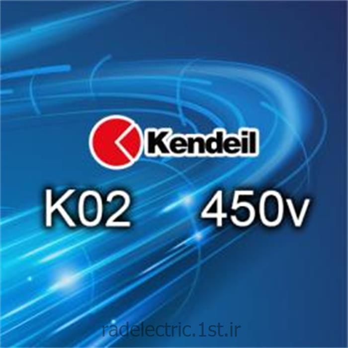 عکس خازن هاخازن 450V DC کندیل KENDIEL