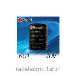 خازن40 ولت مدل دی سی برند کندیل - 40v dc kendeil