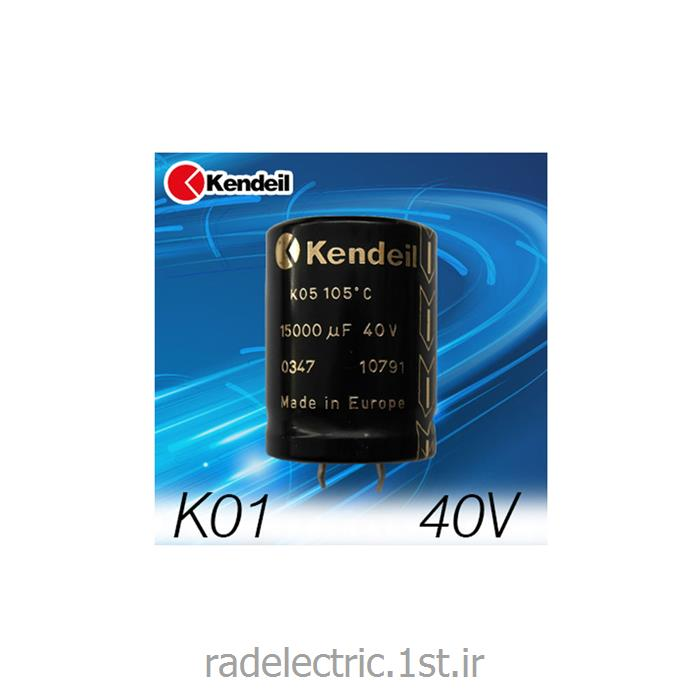 عکس اسیلوسکوپخازن40 ولت مدل دی سی برند کندیل - 40v dc kendeil