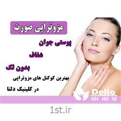 جوانسازی صورت-پاکسازی صورت و لایه برداری-جوانسازی پوست