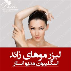 لیزر موهای زائد بیکینی - مرکز لیزر موهای زائد غرب تهران