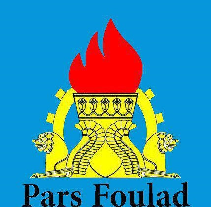 شرکت پارس فولاد